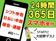 三和警備は毎日お仕事をご用意しています!日払い・週払いも都度スマホで変更可能なのでとっても便利★