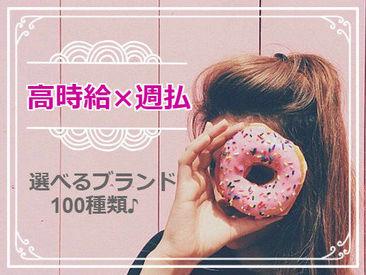 【販売】☆Hマークの日本ブランド☆通勤ラクラク☆制服支給♪☆未経験者さん応援