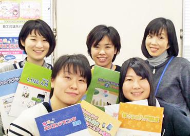 【大阪商工会議所 天王寺パソコン教室STAFF】「パソコンの指導って難しそう・・・」⇒先輩講師がサポートするので安心です♪学生~主婦さんまで、様々なスタッフが活躍中◎