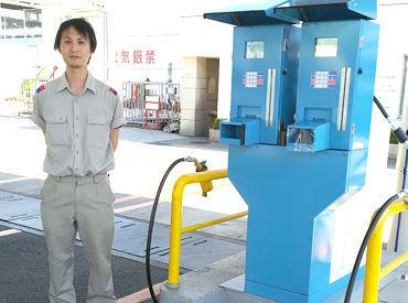 【LPガススタンドのスタッフ】<東京ガスグループ>だから安心&好条件◆タクシーやトラックへのLPガスの補充がメイン月15日程度の勤務♪正社員登用実績あり◎