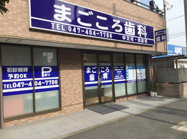 【歯科衛生士】2016年7月オープン!▲高時給1800円~<週1・2h~他の歯科医院と掛け持ちもOK夜の時間急募です!!>