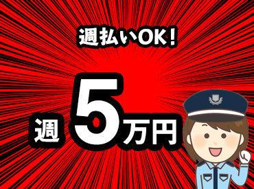 【警備・交通誘導】日勤は日給1万円以上、夜勤は1万2000円以上!日払い・週払いOKでスグお給料GET!早く終わっても日給全額保障だから稼げます!