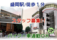 ≪★盛岡駅から徒歩1分の近さが魅力★≫ 盛岡駅から歩いてすぐ! 交通機関も充実で、遠方からの通勤もラクラク可能です♪