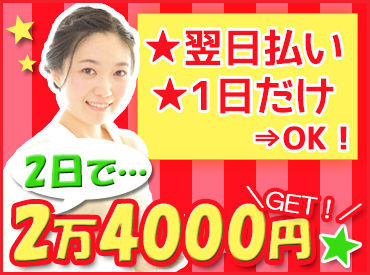 【PRスタッフ】【短期】【単発】【日払い】>>今だけのヒミツのバイト♪ 夏休みにピッタリ入社祝い金としてQUOカード1000円分プレゼント★