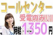受信のみで1350円☆