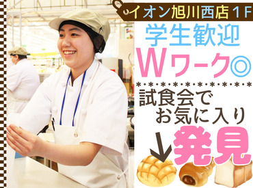 【ベーカリー販売】/ サブorメインワーク 働き方はあなた次第◎\週1~お休み希望も柔軟♪パン好き必見!気になるパンは試食でパクっ★