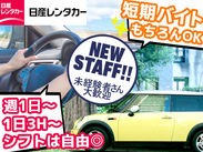 ≫社割でドライブへGO★ レンタカーショップならではのスタッフ特典です!かなりお得に借りられるので、オススメですよ☆彡