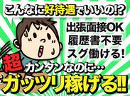 小田原駅から無料送迎バスあり♪ 駅周辺で出張面接も受付中なので 「横浜での面接は遠いし大変…」 そんな方も安心です\(^o^)/
