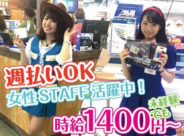 【イベントSTAFF】★Max時給1600円!★みんなで楽しみながら稼げる◎1回働いたら、また働きたくなる♪《未経験OK!》学生さん歓迎♪♪