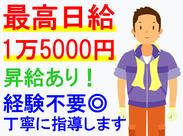 未経験から【高日給1万~1万5000円】★ ガンバリによって昇給あり!賞与支給実績あり♪