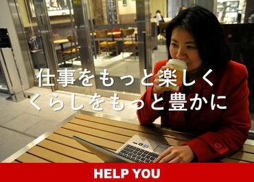 【Webマーケティング】\新しい働き方、見つけませんか?/「SNS運用・WEBサイト運用」etcフリーランスを検討されている方、必見!
