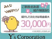 現在ご家族・お友達紹介キャンペーン実施中!最大3万円、3000円がもらえるチャンス★