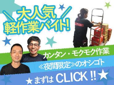◆ 夜間限定のオシゴト!◆ 翌5時までは…高時給1125円★ 効率よく稼げるのが嬉しい♪