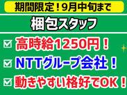 【 期間限定★即日~9月中旬まで 】 NTTのグループ会社の梱包のお仕事♪ 難しい作業はないので未経験さんも始めやすい◎