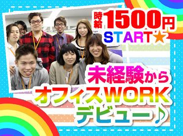 【コールセンタースタッフ】日払い×単発×高時給で高収入を即GET!未経験から稼げる簡単オフィスWORK♪!東京BIG3!『新宿』『池袋』『渋谷』で働こう!