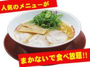 ☆ラーメン好きな方注目!☆ 美味しいまかないが200円で食べ放題◎ 横綱の全メニューを楽しみましょう♪