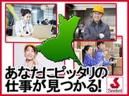 工場未経験でもOKです♪女性も活躍中の職場です♪