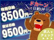 街の「平和を」守って-(i_i )熊本の平和を守るスマイルレンジャーを大募集!【直行直帰OK】【現場までのガソリン代支給】