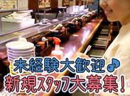 ≪未経験さんも大歓迎★≫人気のお寿司屋さんでアルバイト!!おいしいお寿司を社割でオトクに食べられる♪