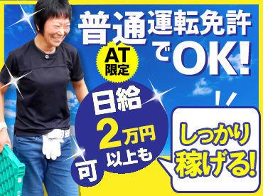 今すぐ働きたい方、大歓迎!! 【完全出来高制】→やった分だけ収入GET★ 月30万円以上稼ぐ女性スタッフもいます♪