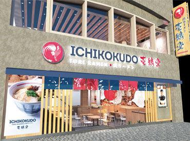 ― 下北沢駅から徒歩2分の好立地 賑わいのある商店街にOPENします! 明るく楽しく働ける環境です◎