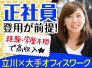 大手・損保ジャパン日本興亜のグループ♪入社後1~2年程度経過したら、正社員に移行できます!