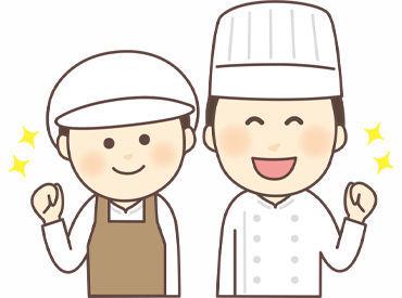 お仕事内容は、食事の準備や、盛付なので簡単なものばかり ブランクのある方でもゆっくり自分のペースに合わせて働けます