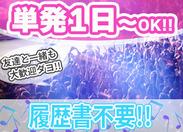 コンサート・イベントの裏側を覗いちゃおう♪仲間もたくさん出来て楽しく働けます☆ ※画像はイメージです。