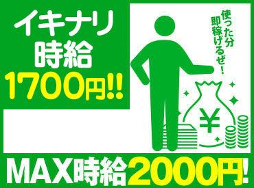 【販売/PR/受付】入社お祝い金5万円≪イキナリ時給1700円&日払い≫で不安な毎日から脱出!今スグSTART、リッチに変身♪