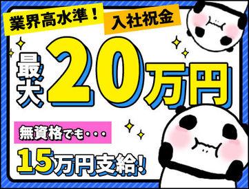 入社祝金は業界高水準の【MAX20万円】!!