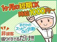 ≪短期1ヶ月もOK≫ 「仕事で人とお話しするのはイヤ!」 そんな方にもぴったり◎ カンタンWORKなのに誰でも時給1000円~!