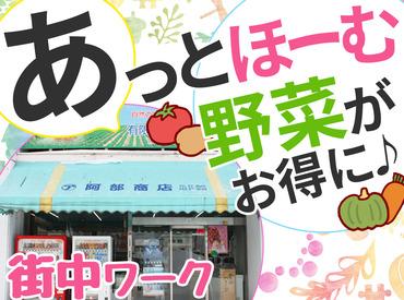 【青果物の支度STAFF】\\駅近、阿部商店で野菜の配送準備+配送!//日曜定休&休み希望⇒お仕事の掛け持ちも◎勤務時間はかなり融通利かせてます♪