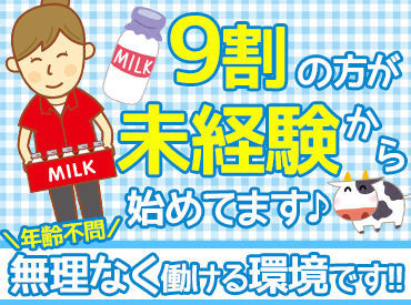 牛乳配達 バイト