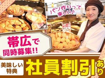 【パン屋STAFF】美味しいドーナツに菓子パン人気の新作パンも作れるように☆\帯広エリアで同時募集/▼未経験OK▼社員割引あり
