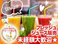 【ジュース販売】カラフルなフルーツで美味しいジュースを作ってお客様にご提供します♪スタート時はしっかりレクチャーもあるので安心!