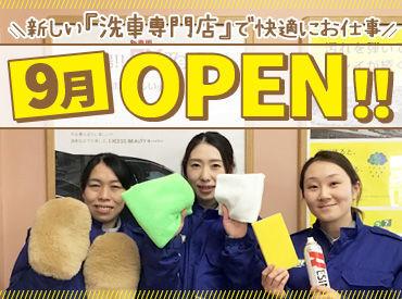 9月OPENの新店でStaff大募集♪* 未経験でも問題なし★ オープニング募集のチャンスです!