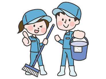 清掃バイトは・・・ 接客ナシ!マイペースにコツコツ! 楽しく働けるのが良いPOINT★