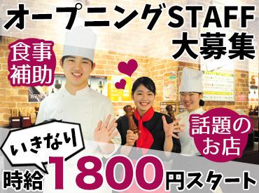 【ホールSTAFF】☆★2018/2/15 NEW OPEN!★☆シフト提出1週ごと&週2~OK!社員割引で美味しいお肉を食べちゃおう♪