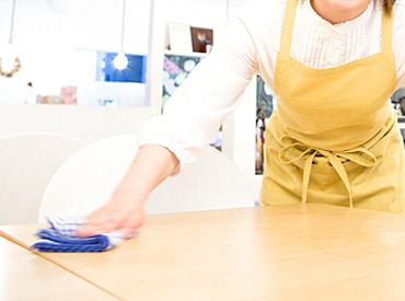 簡単なお掃除がメインのお仕事♪ 2~3日で業務に慣れることができますよ! 難しい作業はなし◎