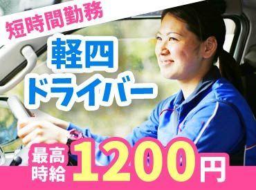 【軽四ドライバー】短時間OK★時給1200円【佐川急便の軽四ドライバー】お客様の便利を支える!配達のお仕事★