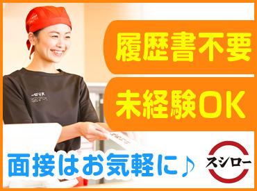 【ホール/キッチン】◆:週2日&1日3時間~OK◆:シフトは1週間毎の提出 etc⇒新生活で忙しい方も働きやすい★<高校生~主婦まで幅広く活躍中>