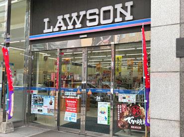 """【LAWSONスタッフ】未経験さんもおいでませ!最初は""""あいさつ""""からスタート!出来ることが増えるとお給料UP!!様々な資格支援制度もあり!"""