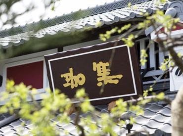 綺麗な日本庭園の中で、 こだわりの自家焙煎珈琲と手作りの和菓子を楽しめます★ オシャレな空間で一緒にお仕事しませんか?