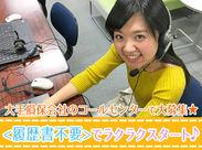 東京海上グループでのお仕事です! 最短8ヶ月で高時給1400円にUP★