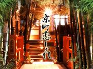 門をくぐると広がる風情あふれる京都の町屋の景色♪一緒にお店を盛り上げましょう◎