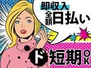 【毎日登録会開催中♪】激短1日・日払いOK(規定あり)のオシゴトがたくさん!未経験者も大歓迎!!