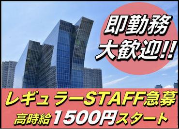 ★9月23日NEW OPEN!!ザ・カハラホテル&リゾート横浜100名大募集!ガッツリ週5日レギュラーワーク大歓迎!