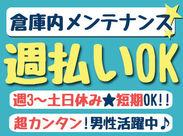 年齢不問◎服装・髪型は自由です♪ 時給1000円~カンタン作業で稼ぎませんか?◎
