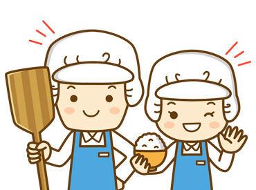~30~60代が活躍中~ 急な注文が入る飲食店と違い、 食事の時間に向けて料理を作るので 比較的おちついて働けます◎