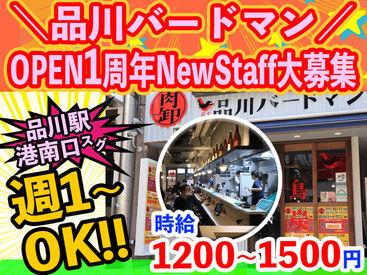 \週1日・3時間~OK/ シフトは超・自由♪ ウレシイ日払いもOK! みんなで楽しいお店を作ろうよ!